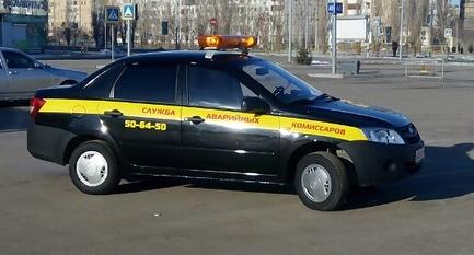 Аварийный комиссар бесплатно
