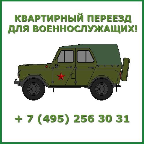 Домашний переезд Калининград - Москва - Калининград. Услуги грузчиков.
