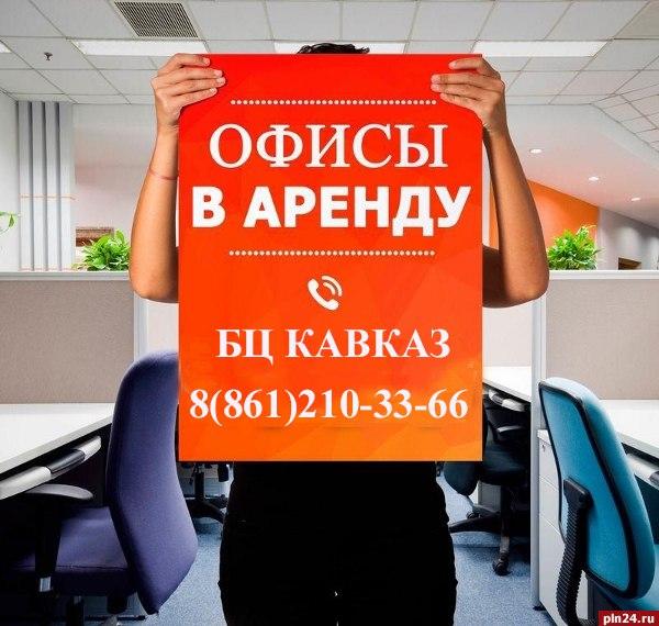 Снять на длительный срок офис в Краснодаре