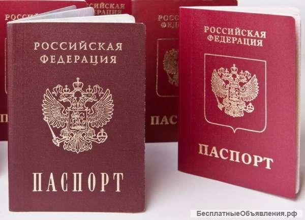 Предоставляем помощь в оформлении кредита гражданам все регионов РФ.