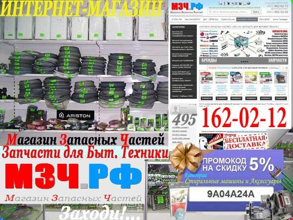 Продажа запчастей для стиральных машин в МоскваРоссия