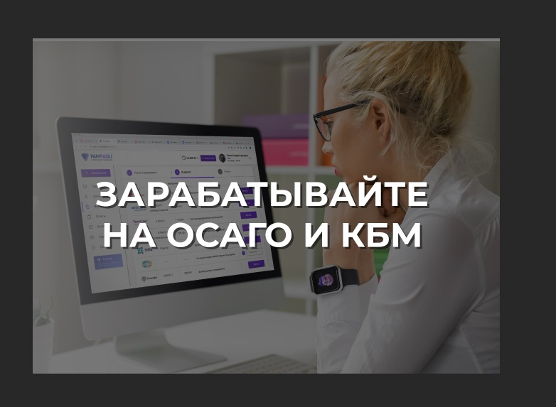 Бизнес на автостраховании - ОСАГО и КБМ