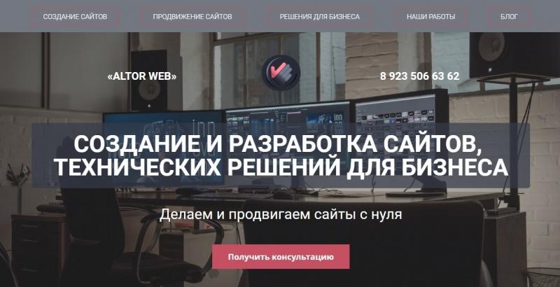 Создание, разработка и продвижение сайтов. SMM.