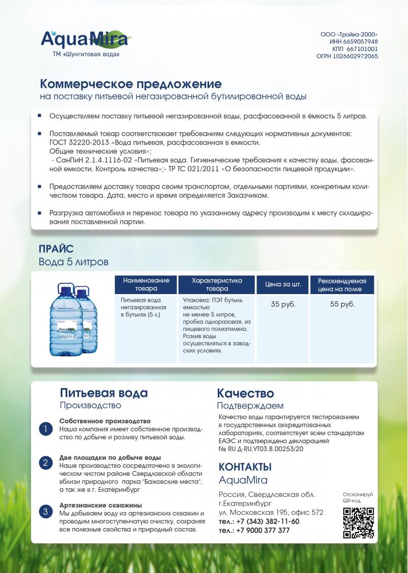 AquaMira, доставка артезианской питьевой воды 5л