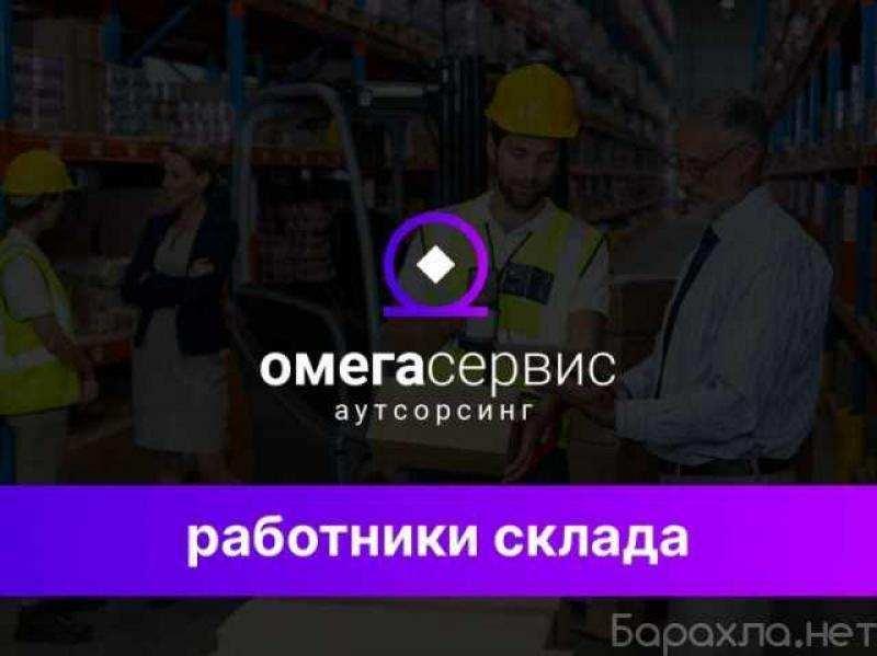 Вакансия разнорабочий в Ярославле